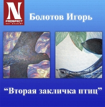"The exhibition of Igor Bolotov ""Second call Birds"""