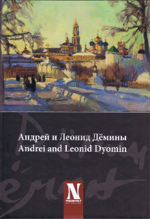Andrei and Leonid Dyomin