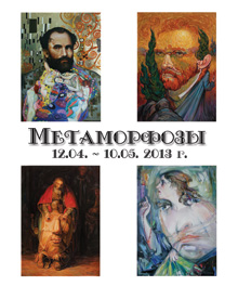 "Exhibition ""Metamorphoses"""