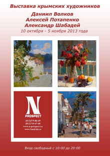 Exhibition of Crimean artists