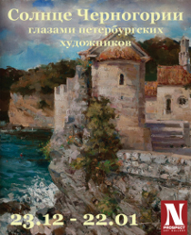 «Sun of Montenegro through the eyes of St. Petersburg's artists»