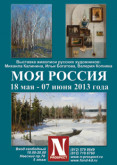 "Exhibition ""My Russia"""