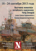 Personal exhibition of Yong Dongcai