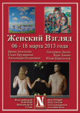 "Exhibition ""Women's View 2013"""
