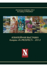 Anniversary exhibition Gallery «N-PROSPECT» - 2012