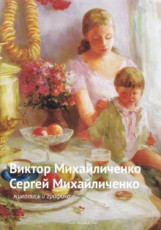 Victor and Sergei Micklechenko - Painting and Graphics