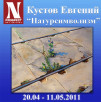 "Exhibition Eugeniy Kustov ""Natural Symbolism"""