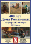 400 Years of Romanovs Household